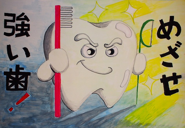 ポスターコンクール 健康に関する 標語 歯 ポスター