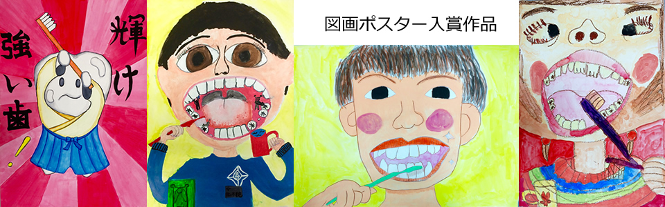 図画ポスター入賞者